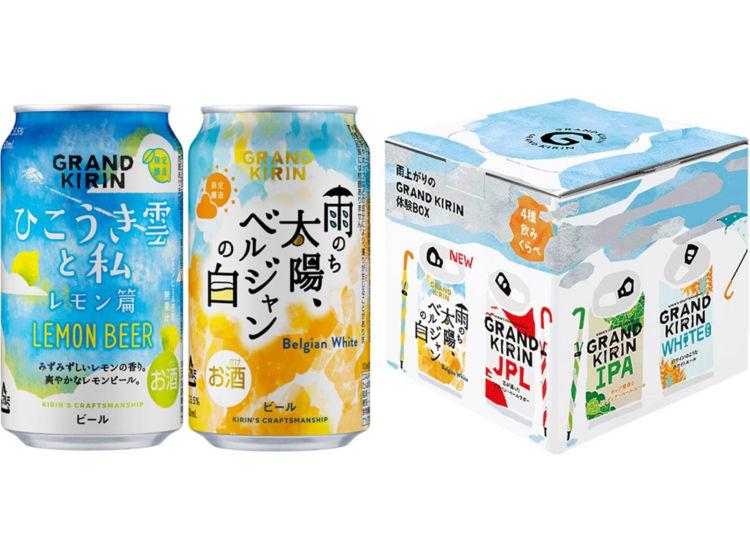 キリンビールから、期間限定の爽やかな「フルーツビール」が新登場!