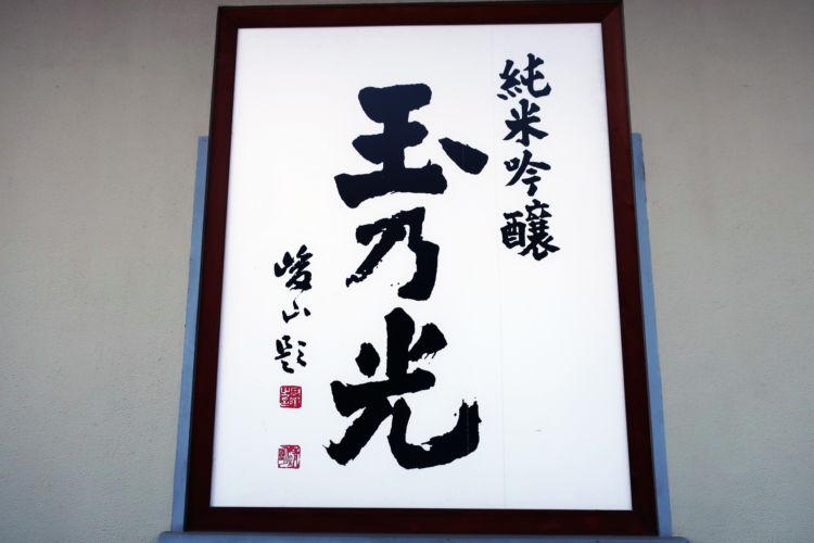 """""""純米吟醸蔵""""京都・玉乃光酒造から届いた、フレッシュな味わい 「生冷 KIREIからくち、するする」"""