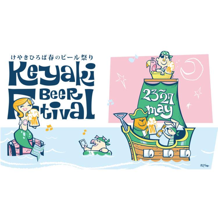 毎年恒例の「けやきひろば 春のビール祭り」、2018年も開催
