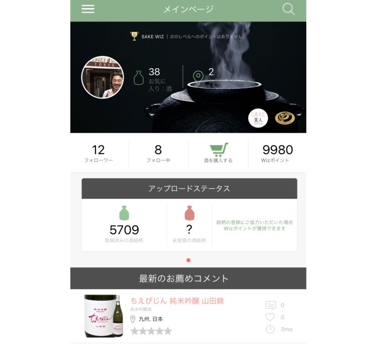 「きき酒師」もイチオシの日本酒アプリ「SakeWiz」が、世界4ヵ国で本格リリース!