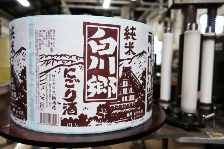 「酒は濁れど想いは一点のにごりなし」、にごり酒文化を発信し続ける、岐阜・三輪酒造