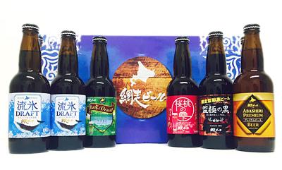 北海道のビール【網走ビール】カクテルみたいにカラフルな地ビール