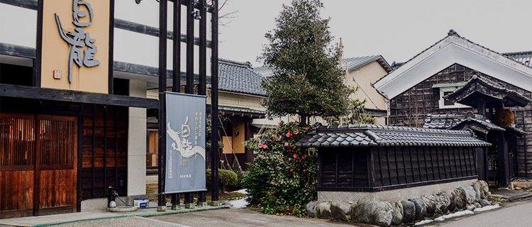 福井の日本酒【白龍(はくりゅう)】米と水の力が活きる酒