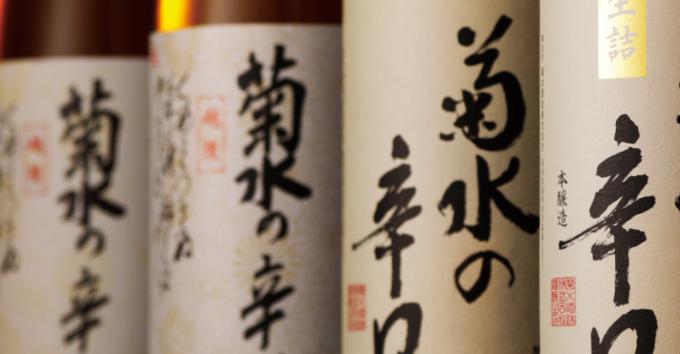 新潟の日本酒【菊水(きくすい)】いつも身近におきたい酒