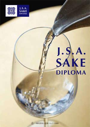 日本酒に特化した認定制度「J.S.A.SAKE DIPLOMA」を発足