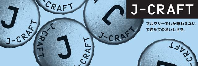 J-CRAFTがついに「けやきひろば 秋のビール祭り」初出店!【PR】