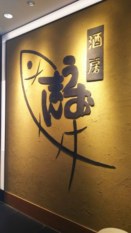 忘年会シーズン到来。大阪で、新鮮な鮮魚と、旨い日本酒が飲めるお店。