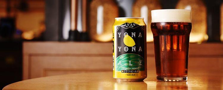 長野のビール【よなよなエール】 クラフトビールの王道を行くペールエール