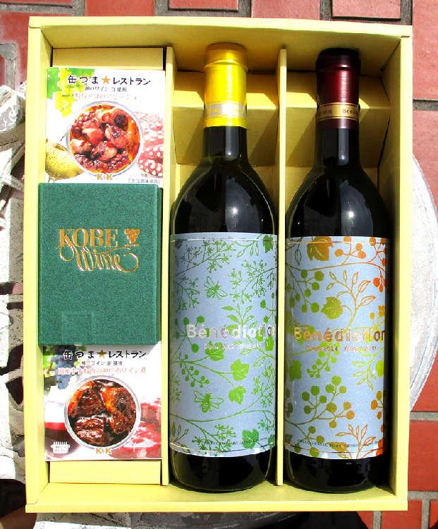 ワイン好きに贈りたい、オシャレでリッチな「神戸ワインと缶ツマギフト」