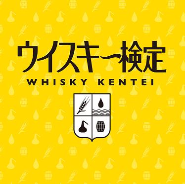 ウイスキー検定の過去問に挑戦!VOL.7(問題)