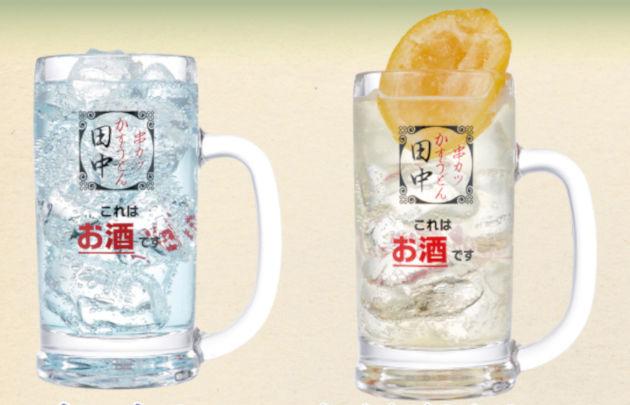 「串カツ田中」でドリンク新発売! 家族でたのしめる食育ツールも登場