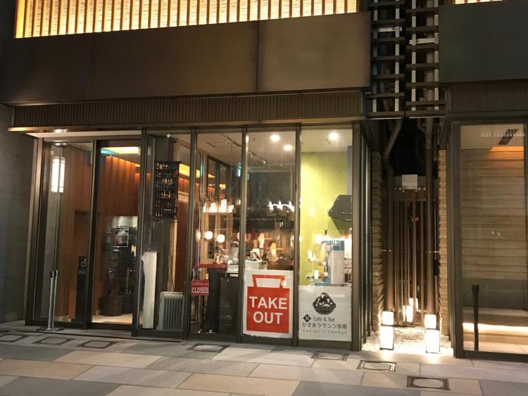 冬のオトナの新スタイル!「かき氷ラウンジ赤坂」でお酒とシメのスイーツを