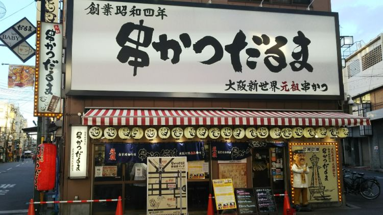 ソースの二度漬けお断り!大阪名物串かつ発祥の店 だるま