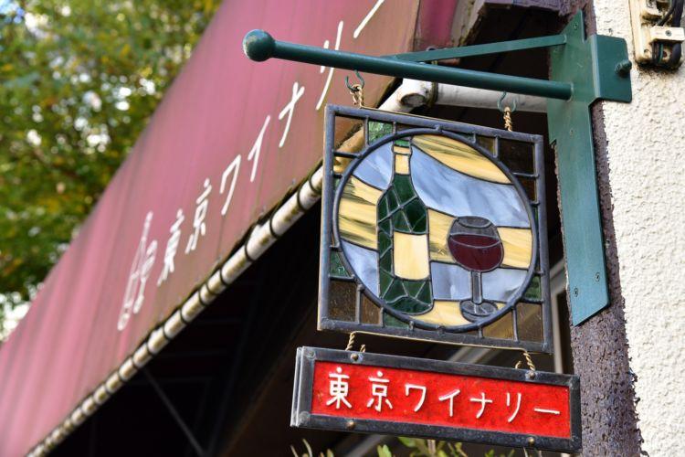"<""Urban""ワインを巡る①> 東京・練馬区/東京ワイナリー「東京の農業を元気にしたい」"