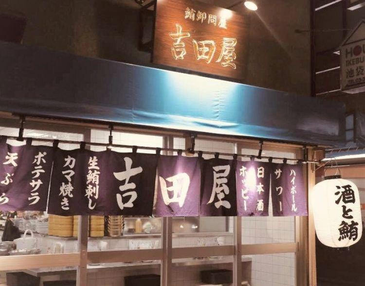高級生本マグロとお酒をリーズナブルに堪能できる「池袋 吉田屋」がオープン