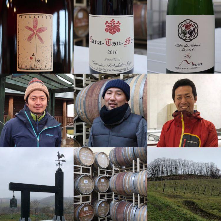 国内外からの注目が高まる「北海道産ワイン」 独自性にあふれ、個性輝くワイナリーの魅力に迫る <後編>