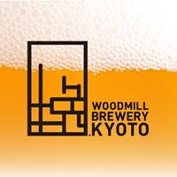 京都のビール【ウッドミルブルワリー・京都】 街中に佇むマイクロブルワリー