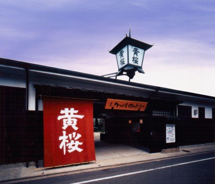 京都のビール【黄桜の地ビール】 老舗蔵元が造る京都初の地ビール