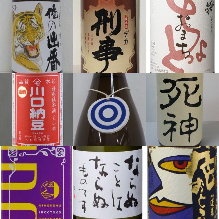 """思わず""""ジャケ買い""""したくなる、個性あふれる人気の日本酒 ~ネーミング編~"""