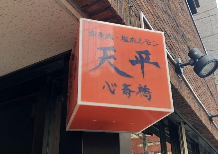 大阪・心斎橋駅近くの人気焼肉店でA5ランクの和牛をリーズナブルに。オーナーは元アメフト選手!