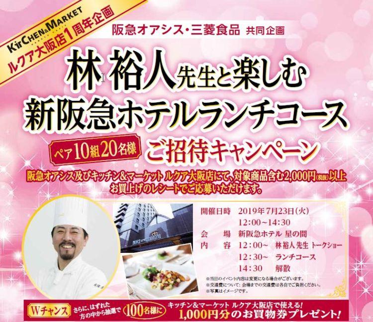 阪急オアシス・三菱食品共同企画 「林 裕人先生と楽しむ 新阪急ホテルランチコース」ご招待キャンペーン