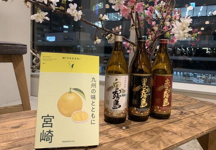 霧島酒造が長年探求した地域の食文化をまとめた書籍の第一弾「九州の味とともに 宮崎」発刊!