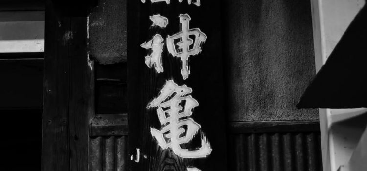 埼玉の日本酒【神亀(しんかめ)】全量純米蔵が造る、究極の食中酒