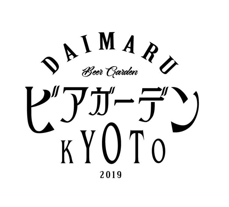 京都のクラフトビールと地酒を味わう「大丸ビアガーデン KYOTO 2019」