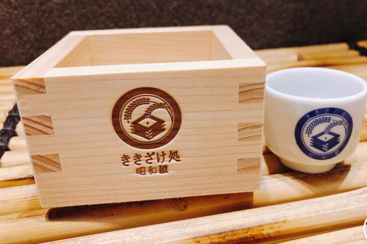 35蔵の地酒をたのしめる『ききざけ処 昭和蔵』に行ってきました