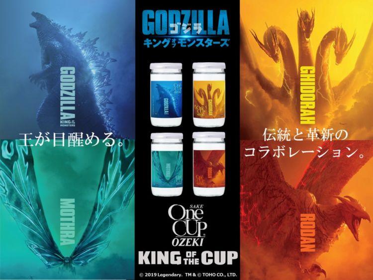 ゴジラ(GODZILLA)ファン待望のコラボ商品「大関ワンカップ ゴジララベル」誕生!