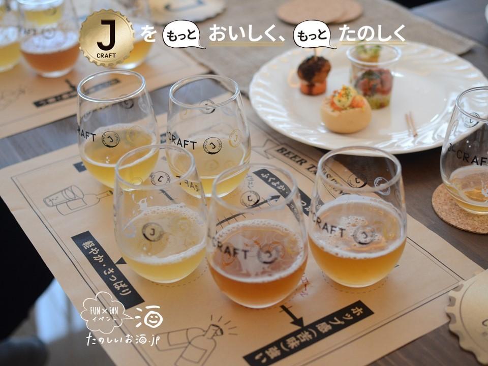 クラフトビール好き大集結! 『第1回たのしいお酒.jp FUN×FANイベント』 潜入レポート