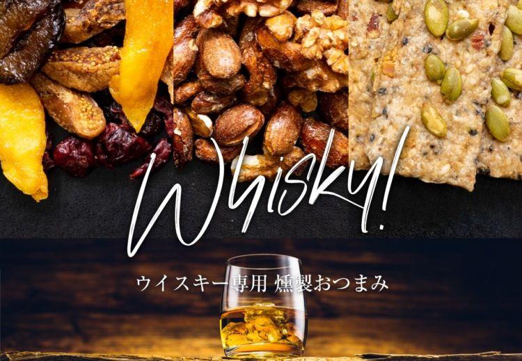 3種のウイスキーに合わせた燻製おつまみで、ウイスキーファンの晩酌をもっと楽しく!