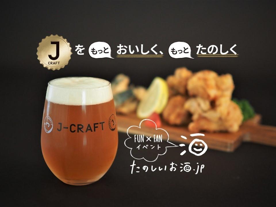 第2回「たのしいお酒.jp FUN×FANイベント」開催決定!