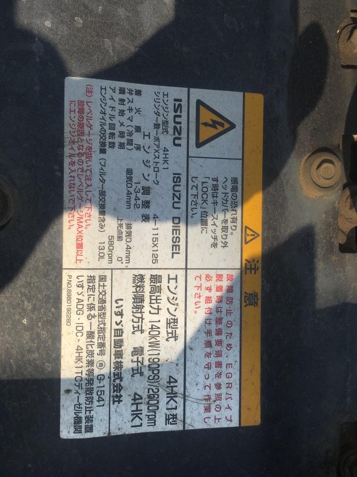 ISUZU フォワード ADG-FRR90C3S