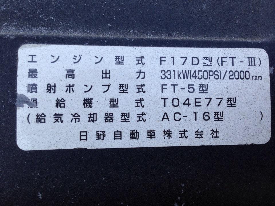 HINO Profia   Ref:SP230197     14/28