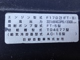HINO Profia  13/28