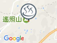 遙照山温泉元湯