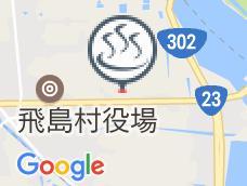 飛島村役場/ふれあい温泉