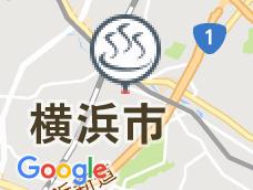 横浜温泉黄金湯