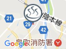 鳥取ぽかぽか温泉