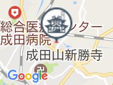 石の癒成田店