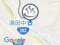 湯田中駅前 温泉 楓の湯