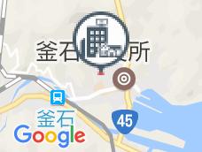 有限会社釜石パンション&ホテル