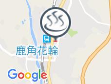 大深温泉花輪連絡所