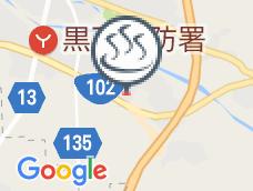 宝温泉黒石