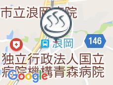 浪岡駅前温泉