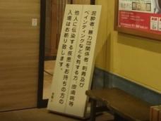 Yodamari no yu