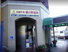 Ito Marine Town Seaside Spa