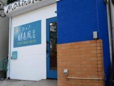 Mahina酵素vivi 町田の酵素風呂