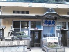 Masu hot spring